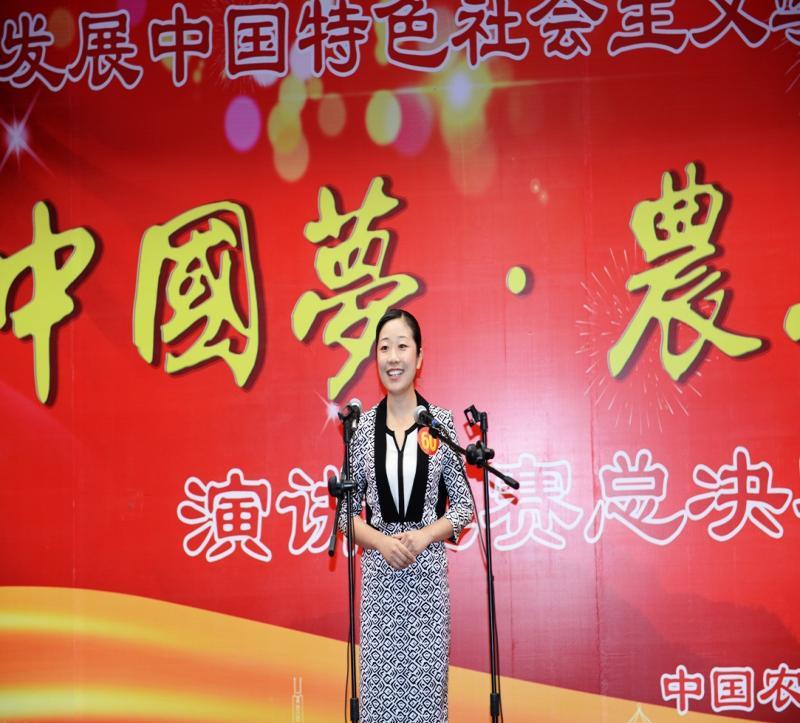 """中国梦61农工情""""演讲"""